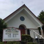 伊豆聖マリヤ教会 聖堂外部