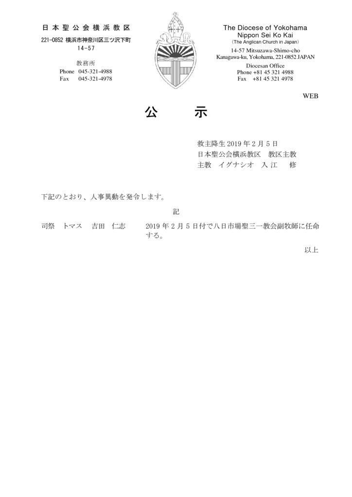 2019人事公示(2019-3)WEBのサムネイル