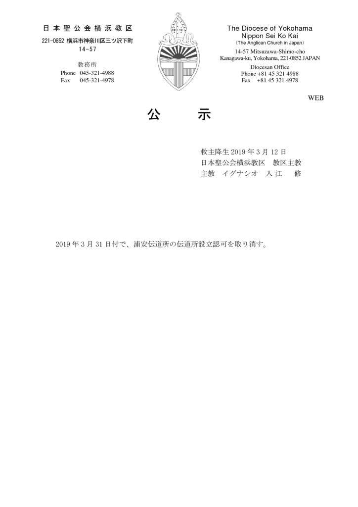 2019浦安伝道所公示PDFのサムネイル