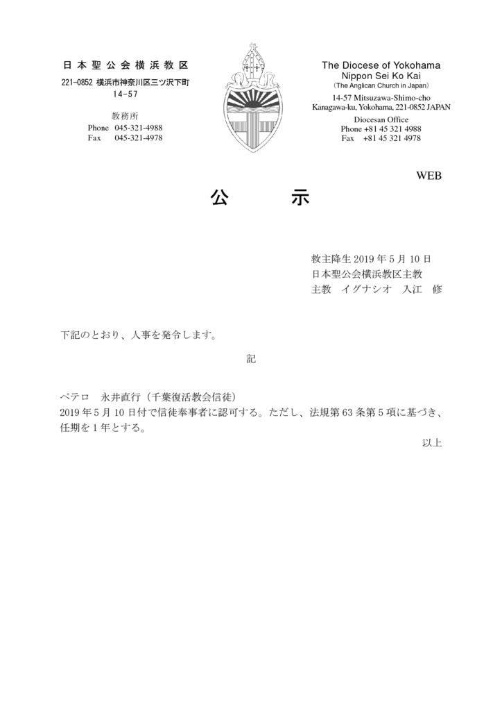 2019人事公示(2019-5)WEBのサムネイル
