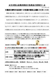 第58回日本聖公会横浜教区の各教会へ_web版のサムネイル