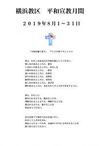 平和宣教月間 ポスター PDFのサムネイル