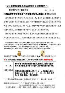 寿町 201907 PDFのサムネイル