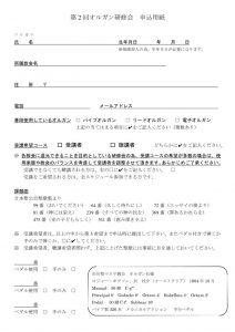 申込書HP用のサムネイル