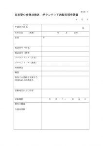 教区HP用 ボランティア活動支援申請書 PDFのサムネイル