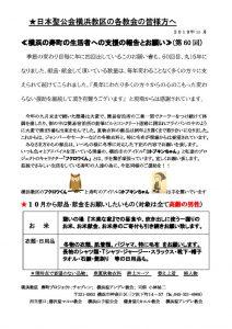 第60回日本聖公会横浜教区の各教会へのサムネイル