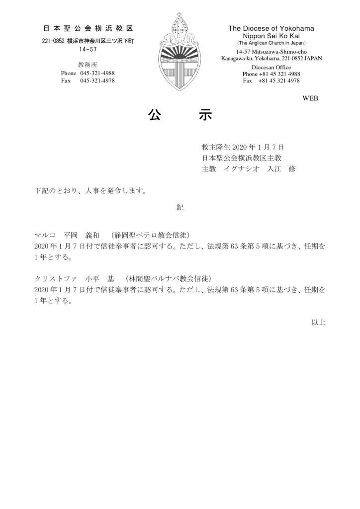 2020人事公示(2020-1)PDFのサムネイル