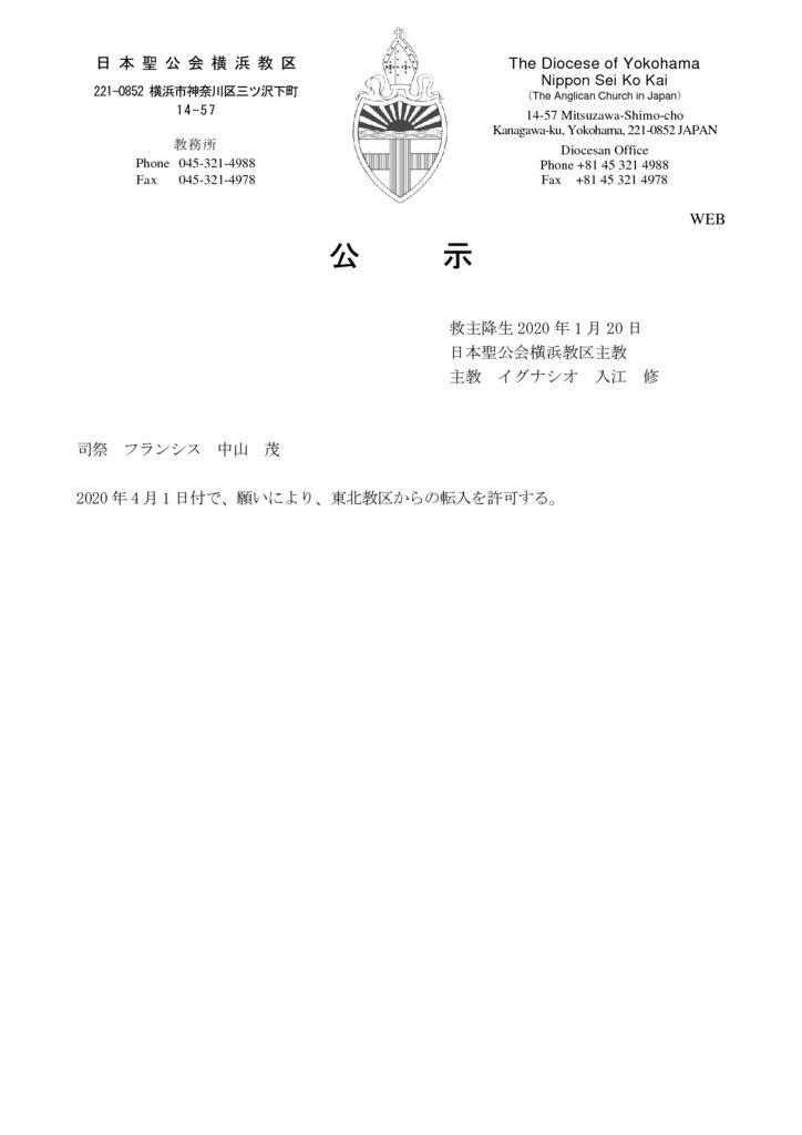 2020人事公示(2020-2)PDFのサムネイル