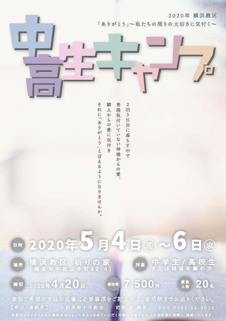 中高生キャンプポスター2のサムネイル