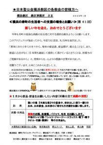 第61回日本聖公会横浜教区の各教会へのサムネイル
