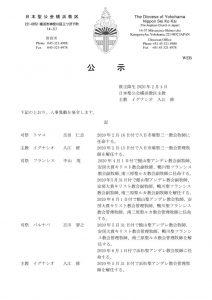 2020人事公示(2020-3)PDFのサムネイル