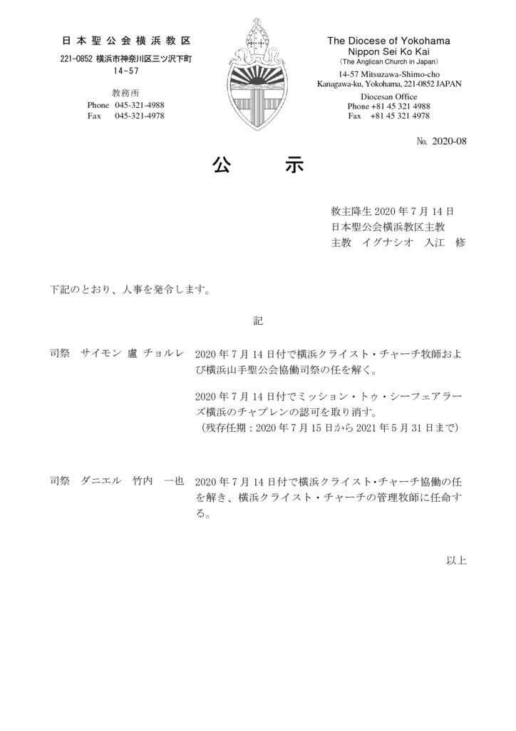 2020人事公示(2020-8) PDFのサムネイル