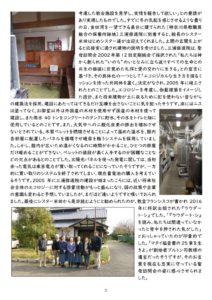 みっしょん通信(202011発行 No.3) 2P