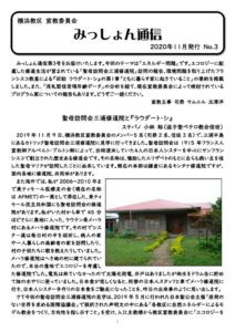 みっしょん通信(202011発行 No.3) 1P