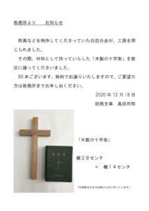 十字架 譲渡 案内 PDFのサムネイル