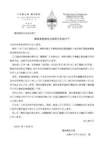 緊急事態宣言の再発令を受けて20210108のサムネイル