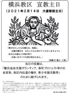 """<span class=""""title"""">横浜教区 宣教主日</span>"""