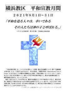 "<span class=""title"">横浜教区 平和宣教月間 2021年8月1日~31日</span>"